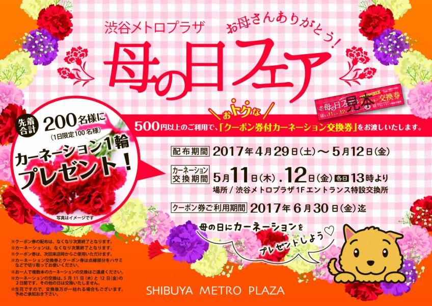 shibuya postera3data